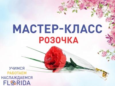 """Мастер-класс """"Роза"""""""
