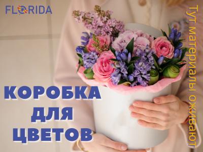 Минута славы: коробка для цветов