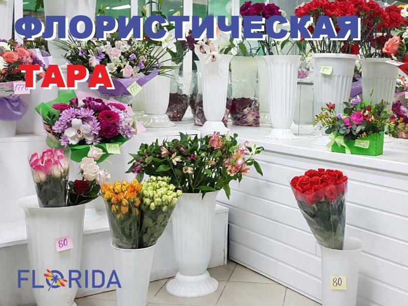 Куда поставить цветы - выбираем флористическую тару