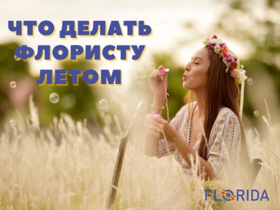 Чем заняться флористу летом