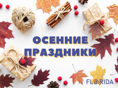 Осенние праздники и работа флористов