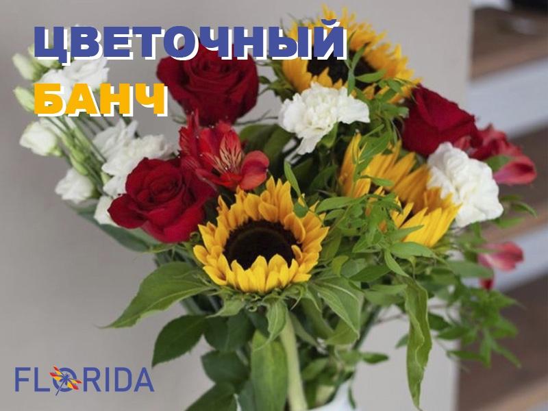 Новинка во флористике - цветочный банч