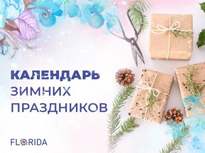 Зимние праздники: взгляд флориста и декоратора