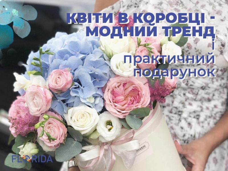 Цветы в коробке: модный тренд и практичный подарок
