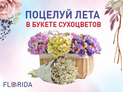 Поцелуй лета в букете сухоцветов