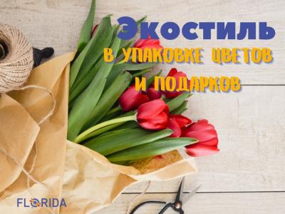 Экостиль в упаковке цветов и подарков
