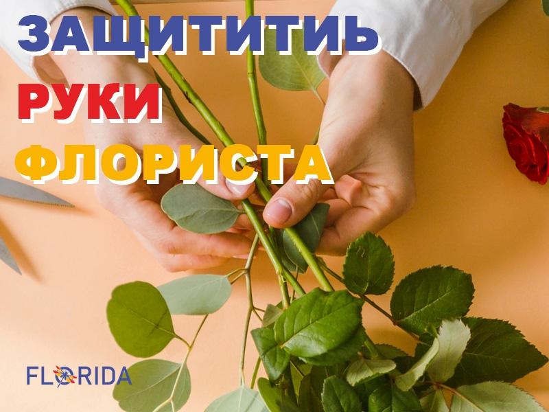 Как защитить руки флориста