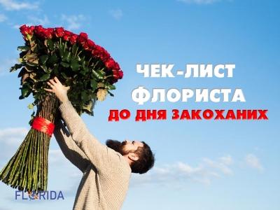 Чек-лист флориста ко Дню влюбленных