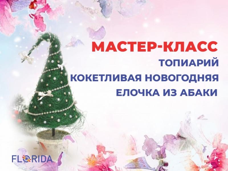 Топиарий кокетливая новогодняя елочка из абаки