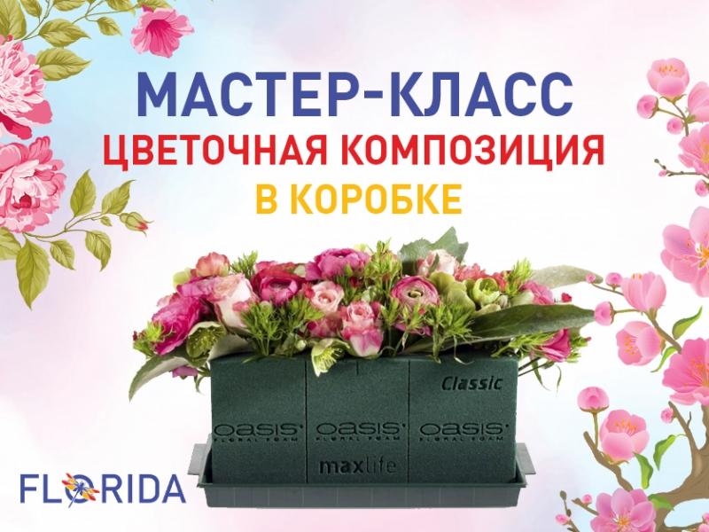 МК цветочная композиция в коробке