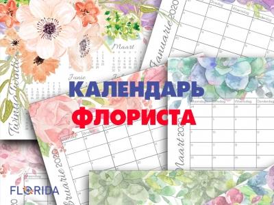 Календарь праздников для флориста