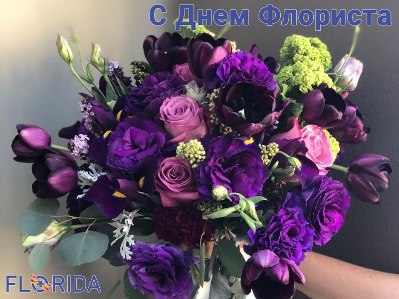 Как отпраздновать День флориста Украины