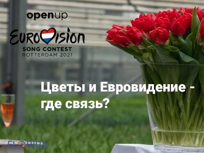 Цветы и Евровидение - где связь?
