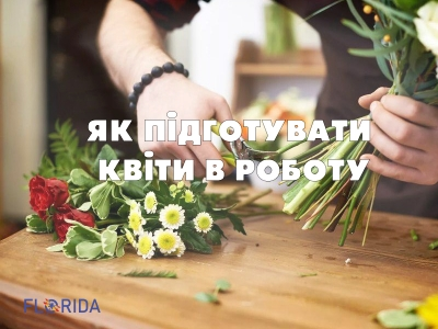 Секреты флористов: как подготовить цветы к работе