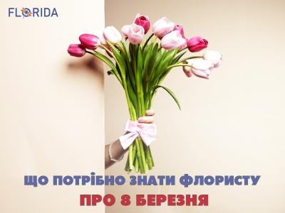 Что нужно знать флористу о 8 Марта