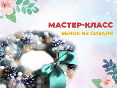 Пушистый рождественский веночек из сизали