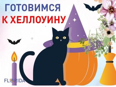 Парад украшений на Хэллоуин своими руками