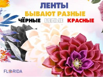Выбираем флористические ленты