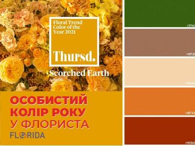 У флористов свой цвет 2021 года