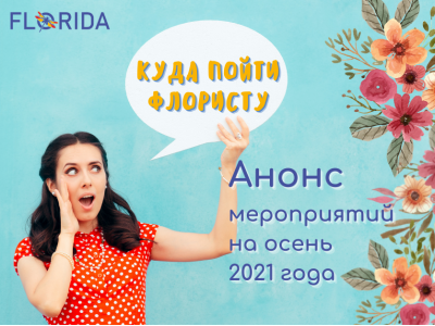 Анонс мероприятий для флористов на осень 2021