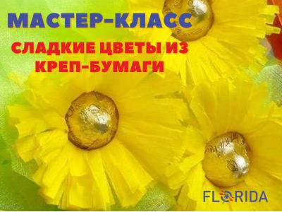 Сладкие цветы из креп-бумаги