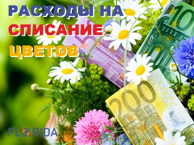 Уменьшаем расходы на списание цветов
