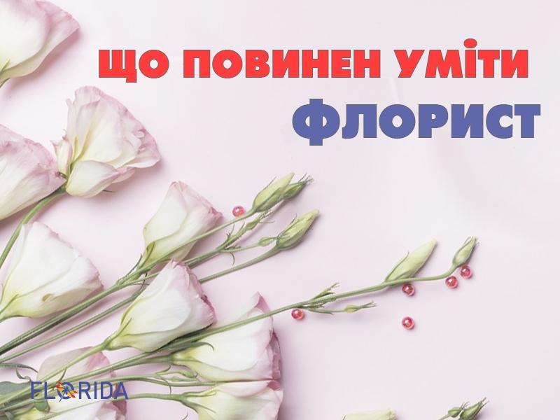 Что должен уметь флорист
