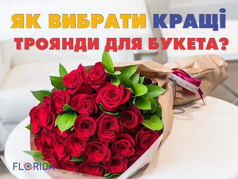 Выбираем лучшие розы для букета