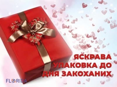 Яркая упаковка ко Дню всех влюбленных