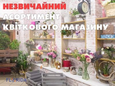 Необычный ассортимент цветочного магазина