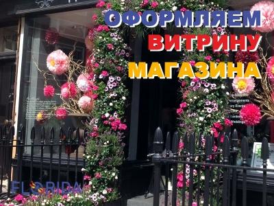 Оформляем витрину цветочного магазина