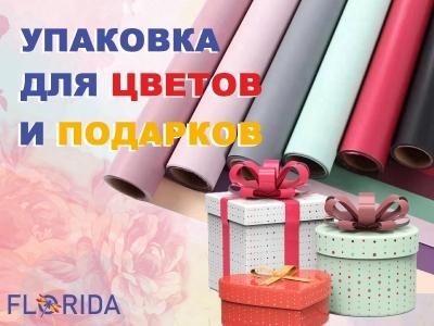 Виды упаковки для цветов и подарков